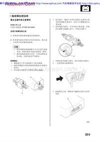 2010东风本田思铂睿全车电路图