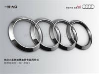 奥迪销售流程5(新车展示、试乘试驾)