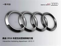 奥迪-2016-年度互动营销策略方案(灵思)