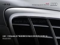 全新一代奥迪A6L客户疑虑与销售异议处理0828