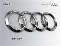【2015.11.17培训】-奥迪车道保持系统
