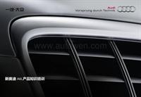 新奥迪A6L最说服性的销售话术和技巧