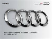 奥迪汽车4S店DCC运营手册A版