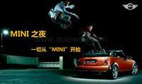 2013北京BMW宝马MINI之夜活动策划案