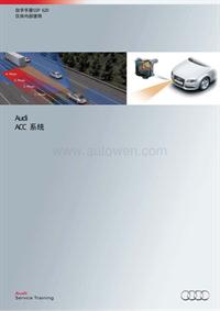 620-奥迪ACC技术-cn