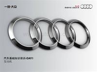 2014奥迪DIT培训(产品)-Day1