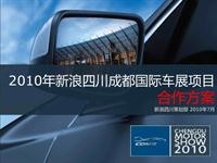 新浪汽车-2010成都国际车展合作方案final