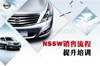 东风日产NSSW销售流程提升培训