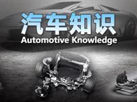 2016最新汽车基础知识大全(完整版)