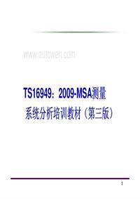 TS16949:2009-MSA测量系统分析培训教材(第三版)-最新版