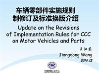 车辆零部件CCC新版规则介绍-1通用