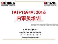 IATF-16949-2016新版内审员培训教材