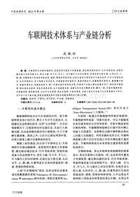 车联网技术体系与产业链分析
