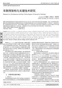车联网架构与关键技术研究