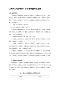 上海大众帕萨特B5轿车音响使用与维修