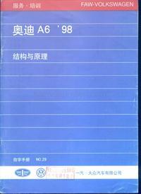 1998奥迪A6自学手册