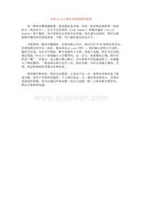 本田Accord轿车音响的密码使用