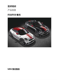 MINI 产品技术培训 R58-R59 整车