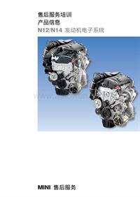 宝马迷你MINI维修培训资料手册 培训资料N12 6-Engine Electrical Systems
