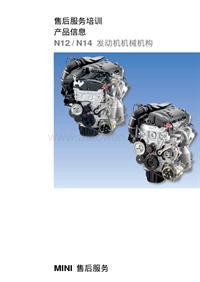 宝马迷你MINI维修培训资料手册 \N12 2-Engine Mechanical Systems