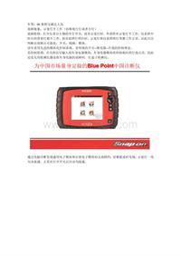 用红盒子修车之欧宝威达电器故障一例