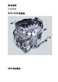 宝马迷你MINI维修培训资料手册 N16-N18发动机