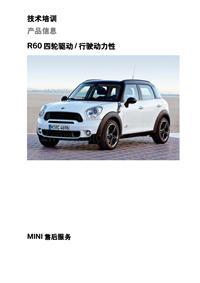 MINI 产品技术培训 R60 四轮驱动行驶动力性