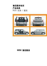 MINI 产品技术培训 R55车身整车