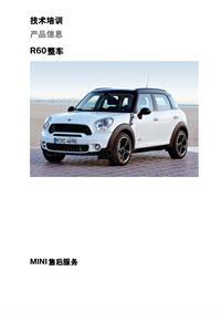 MINI 产品技术培训 R60 整车