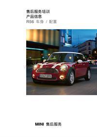 MINI 产品技术培训 R56 车身及配置