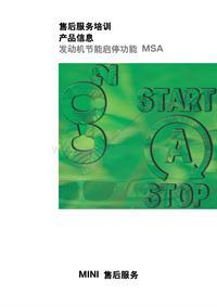 MINI 产品技术培训 R55 MSA发动机节能启停功能