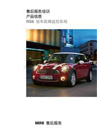 MINI 产品售后服务培训 R56 驻车距离监控系统