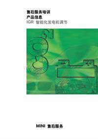 MINI 产品技术培训 R55 IGR发电机电子化调节