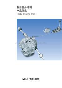 MINI 产品售后服务培训 R56 自动变速箱