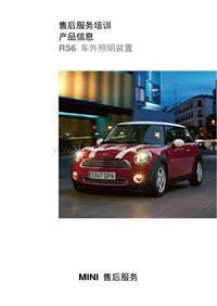MINI 产品技术培训 R56 车外照明装置