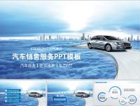 汽车销售服务PPT模板_5
