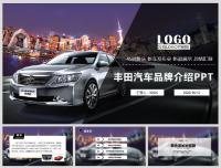 丰田汽车品牌介绍PPT_12