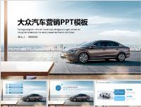 大众汽车营销PPT模板_3