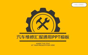 汽车维修汇报通用PPT模板19