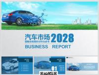 汽车市场营销市场调研分析白皮书模板_9