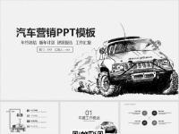 汽车营销PPT模板_10