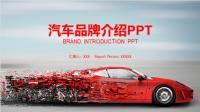 汽车品牌介绍PPT(年终总结汇报方案)_2