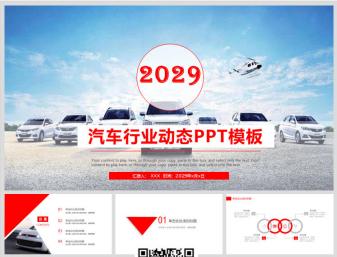 汽车行业动态PPT模板22