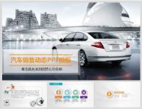 汽车销售动态PPT模板_11