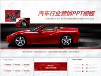 汽车行业营销PPT模板_7