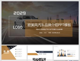 欧美风汽车品牌介绍PPT模板29