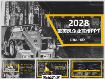 2028欧美风企业宣传PPT24