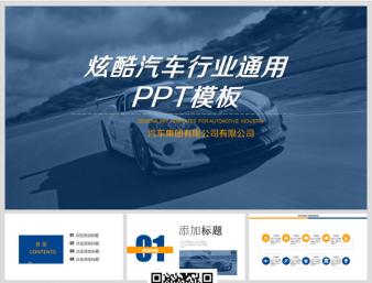 炫酷汽车行业通用PPT模板23