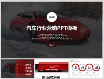汽车行业营销PPT模板28