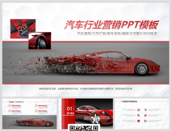 汽车行业营销PPT模板25